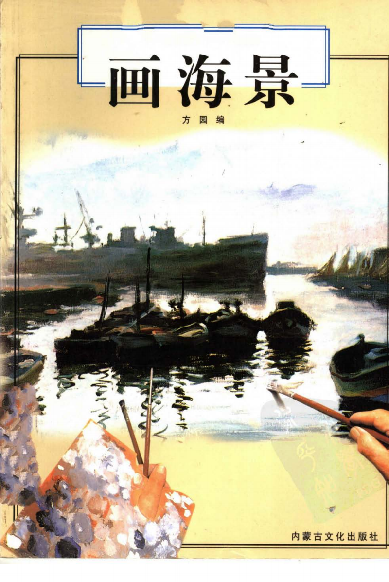 海景漫画教材.pdf