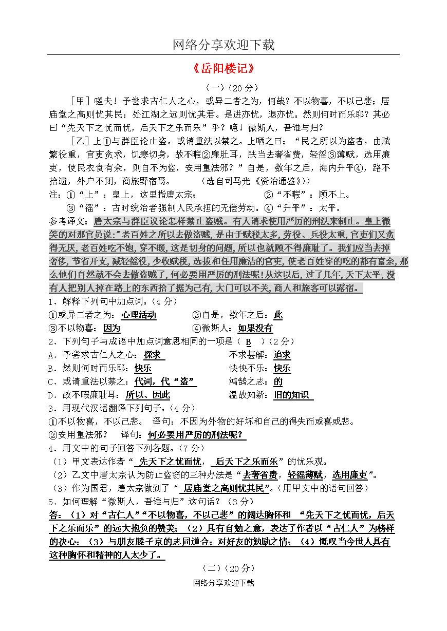上海五四制语文九年级上册《26岳阳楼记》教案 (5).doc