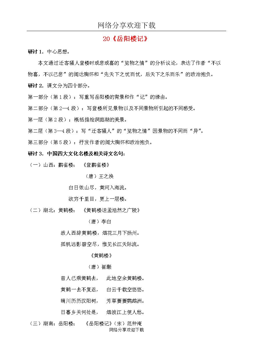 上海五四制语文九年级上册《26岳阳楼记》教案 (6).doc