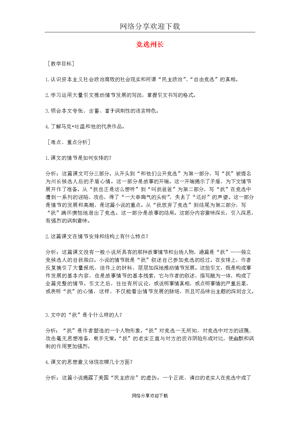 上海五四制语文九年级上册《25竞选州长》教案.doc