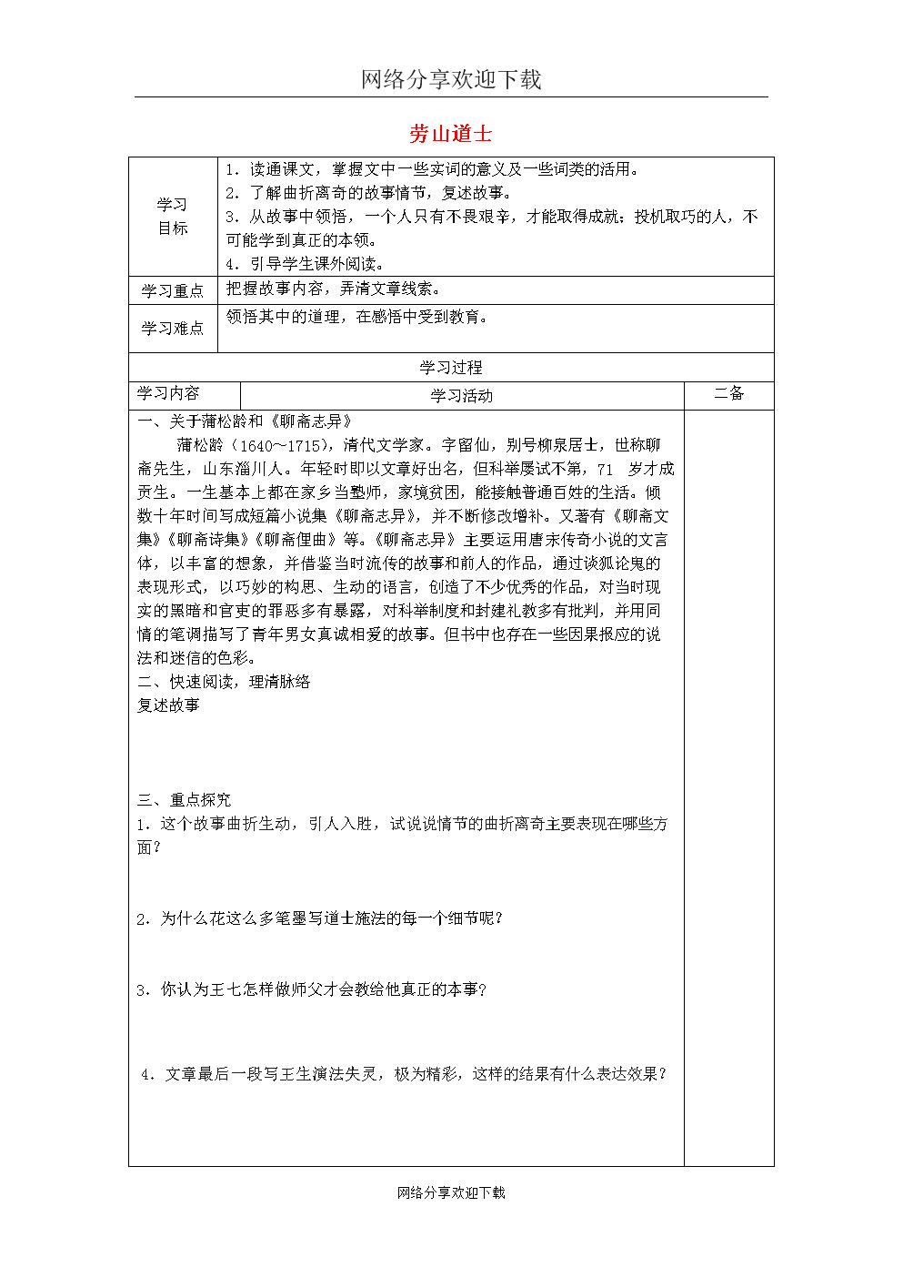 上海五四制语文九年级上册《24劳山道士》教案 (1).doc