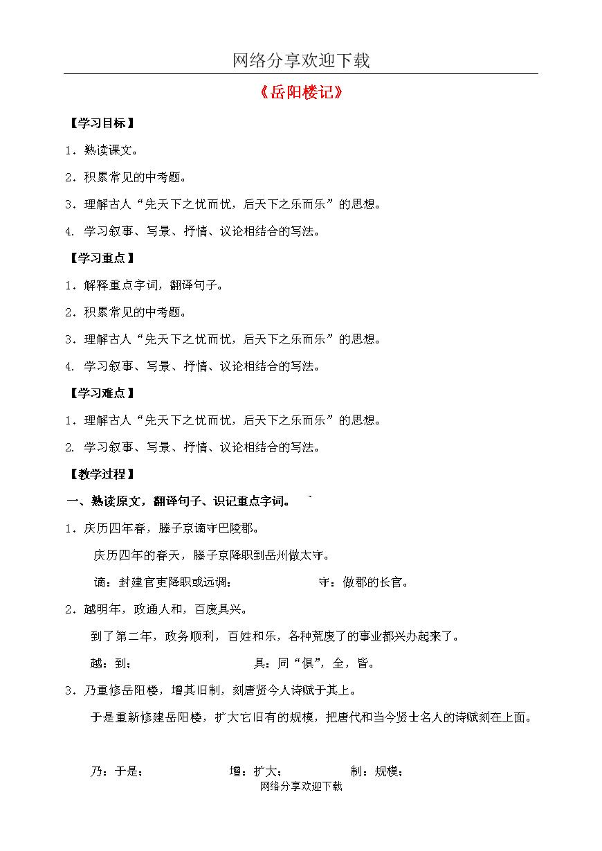 上海五四制语文九年级上册《26岳阳楼记》教案 (3).doc