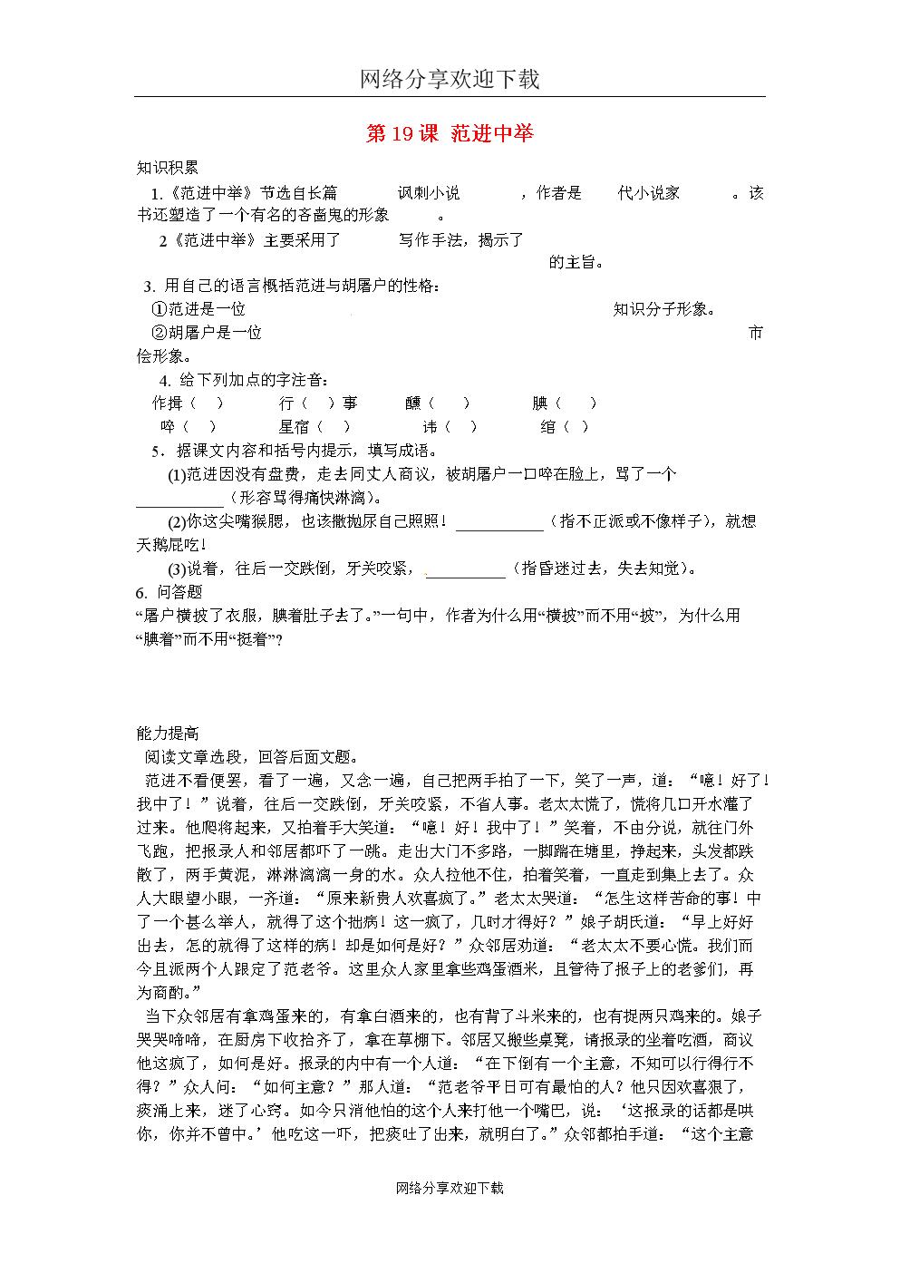 上海五四制语文九年级上册《31范进中举》教案 (3).doc