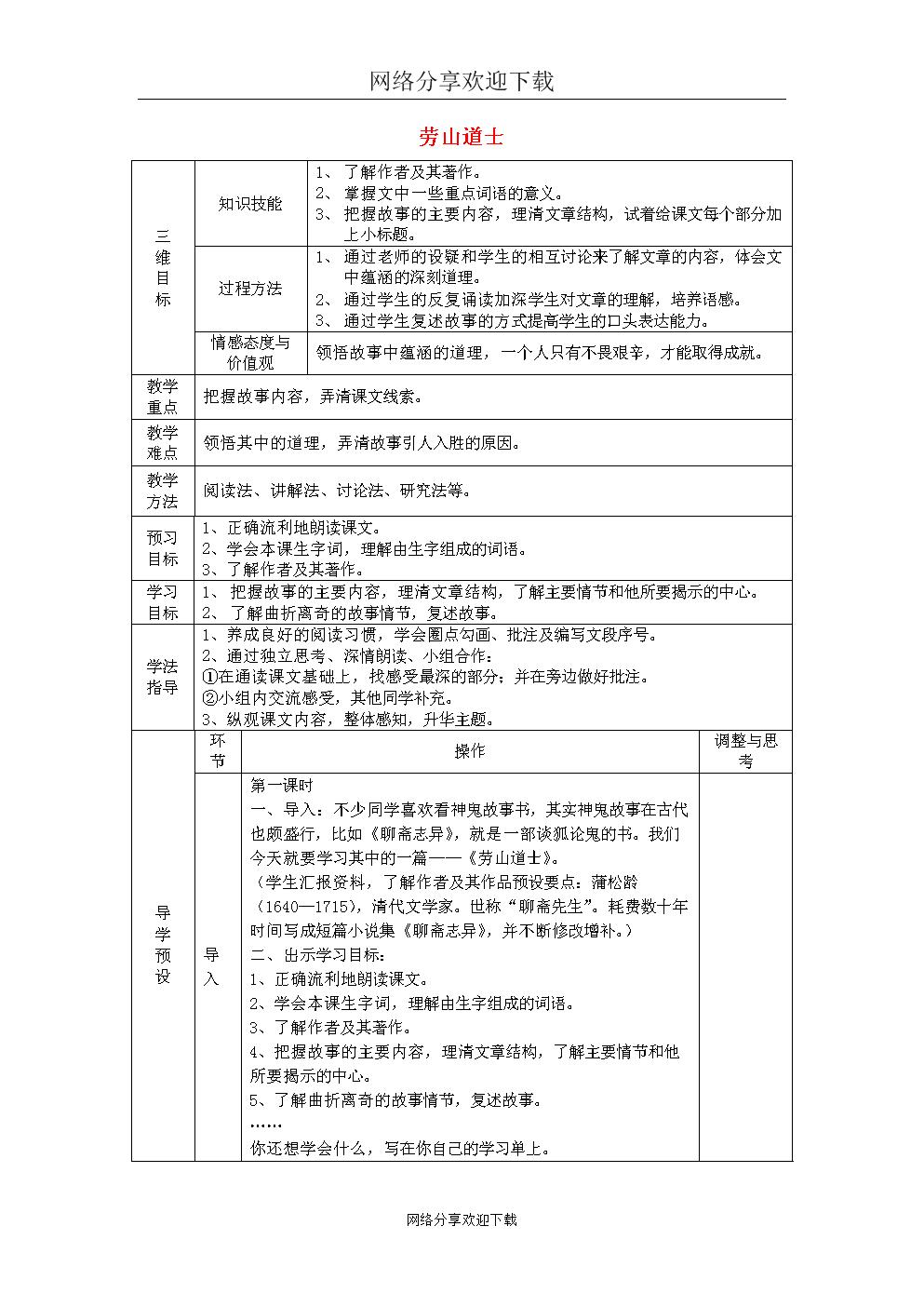 上海五四制语文九年级上册《24劳山道士》教案 (2).doc