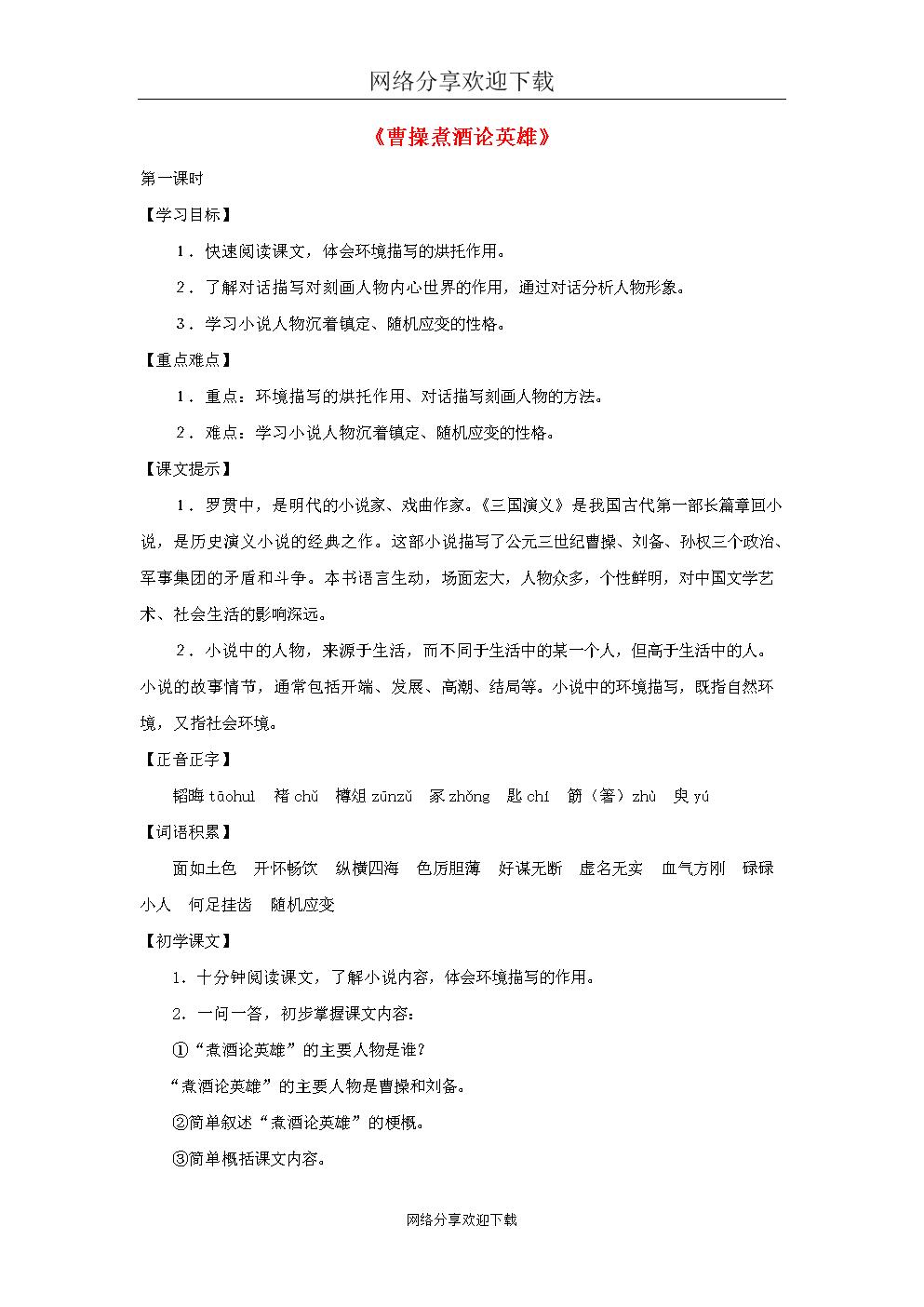 上海五四制语文九年级上册《29煮酒论英雄》教案.doc