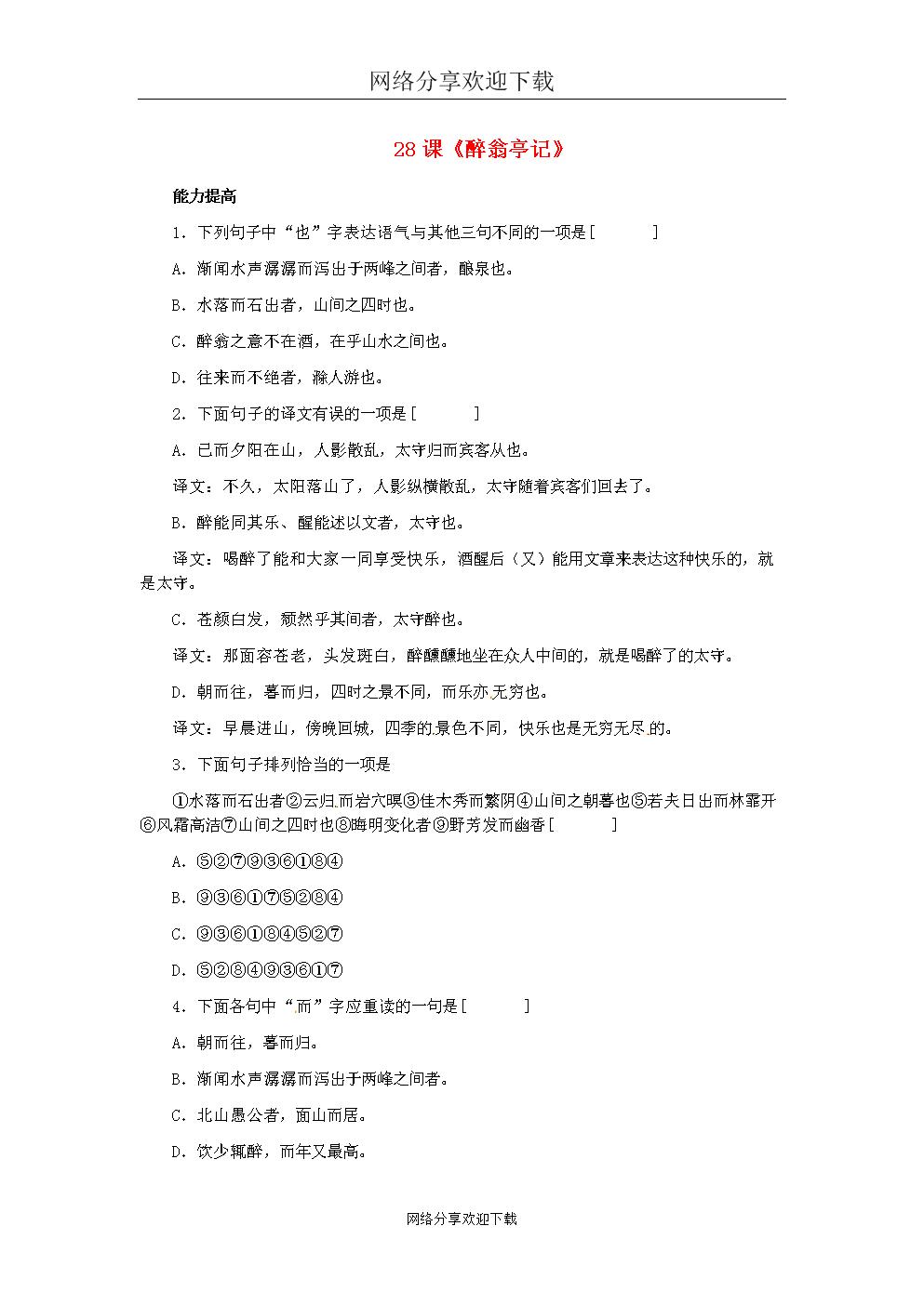 上海五四制语文九年级上册《27醉翁亭记》教案 (2).doc
