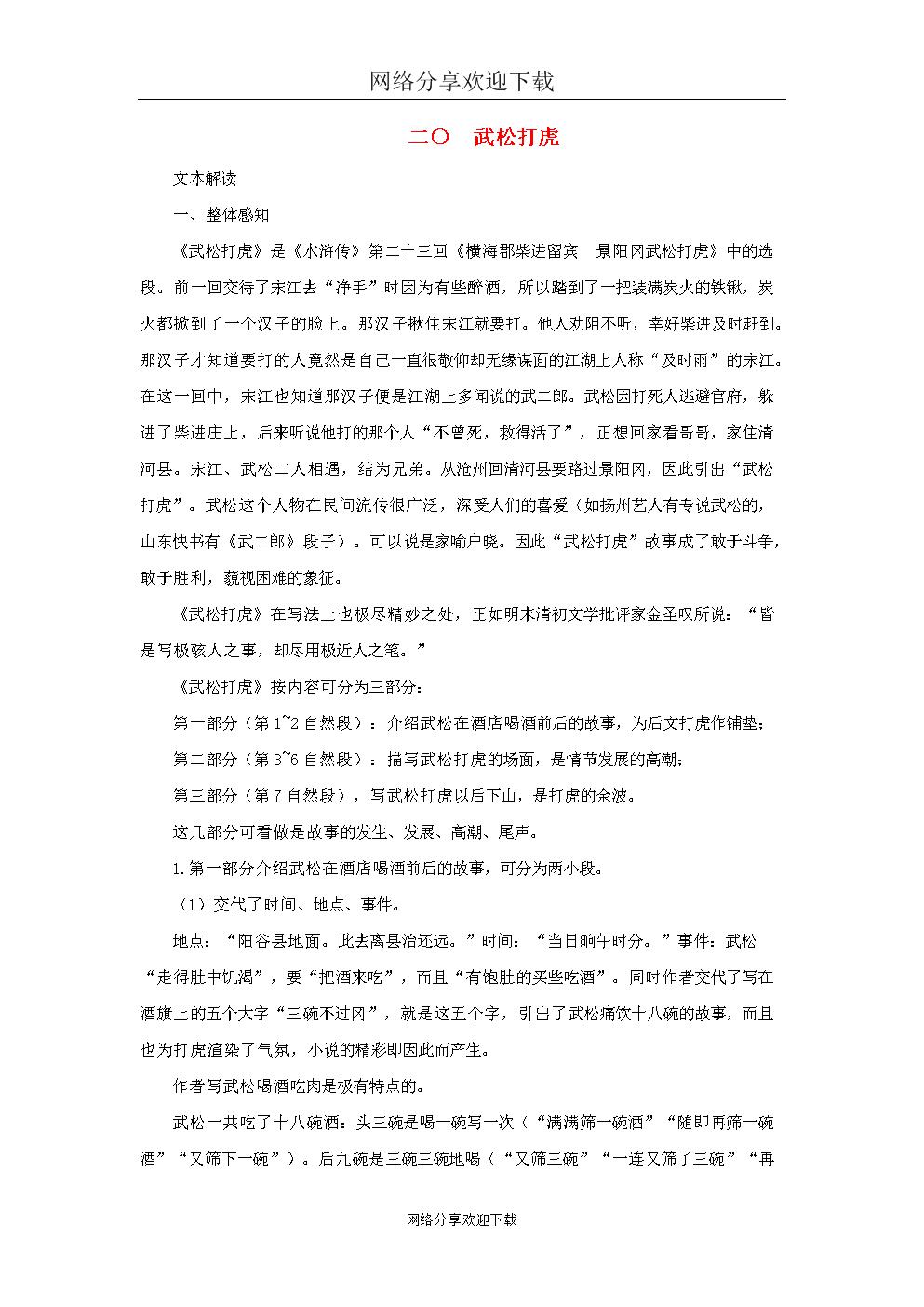 上海五四制语文九年级上册《30武松打虎》教案 (3).doc