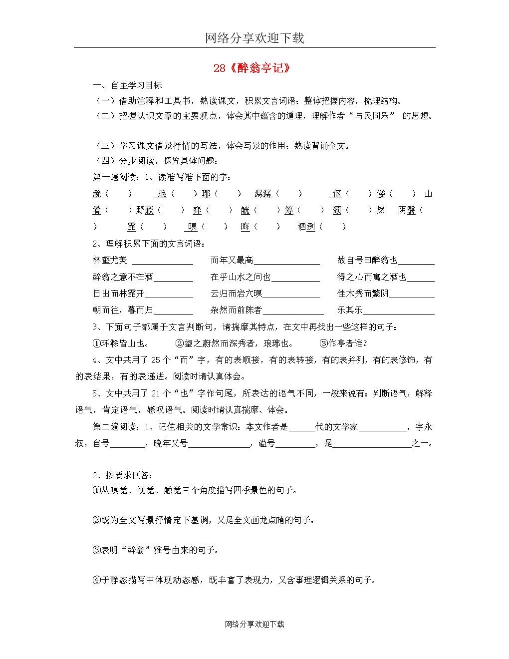 上海五四制语文九年级上册《27醉翁亭记》教案 (3).doc