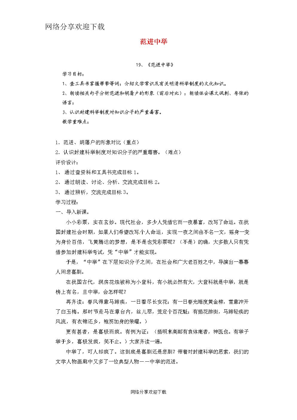 上海五四制语文九年级上册《31范进中举》教案 (1).doc