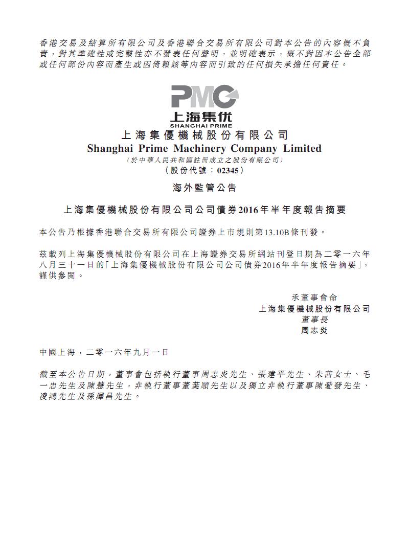上海集优:上海集优机械股份有限公司公司债券2016年半年度报告摘要.pdf
