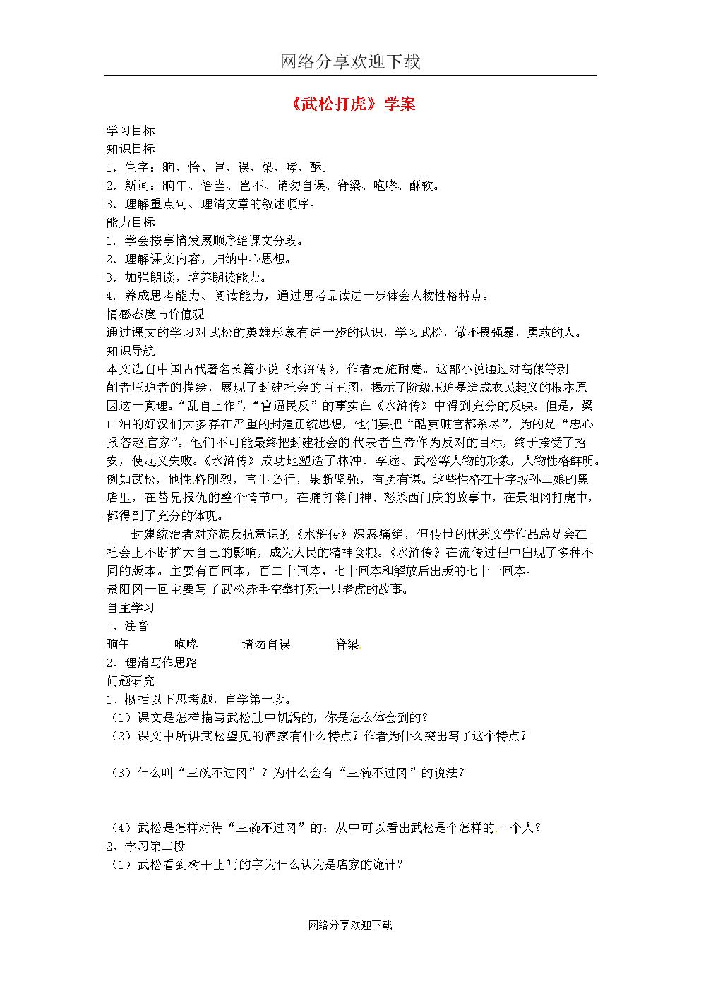 上海五四制语文九年级上册《30武松打虎》教案 (4).doc