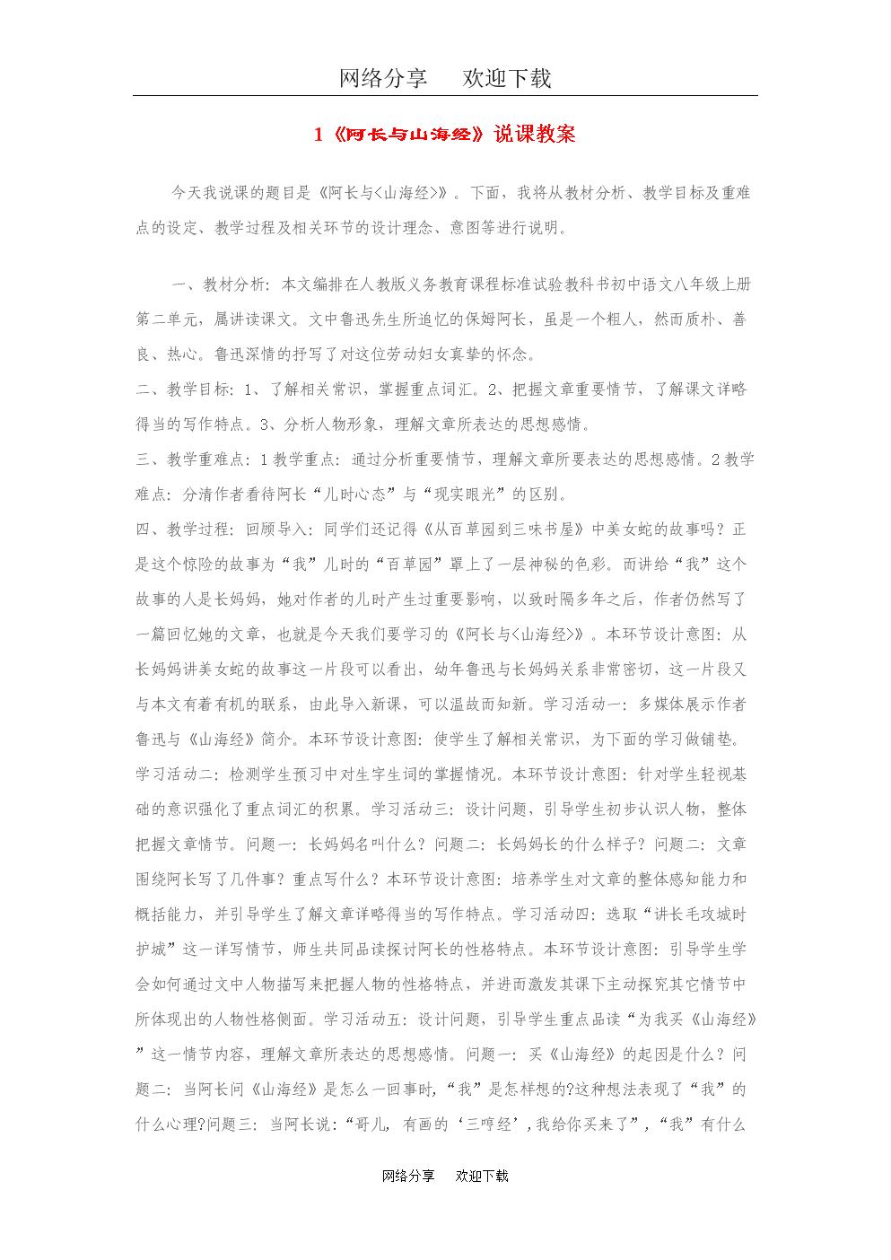 【44页精品】北师大版七年级上册语文全册教案_说课稿.doc