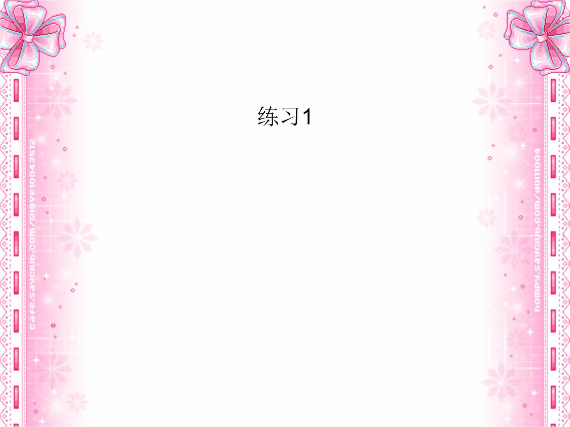 2018小学6年级语文-六语下练习1.ppt