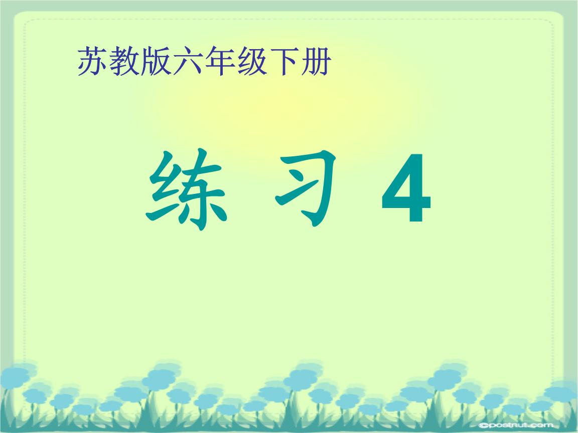 2018小学6年级语文-六下练习四.ppt
