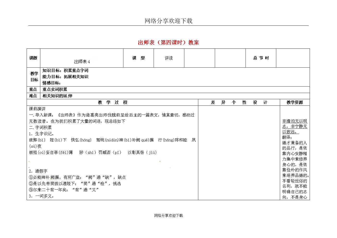 长春版初中语文九年级上册《12.出师表》教案(3).doc图片