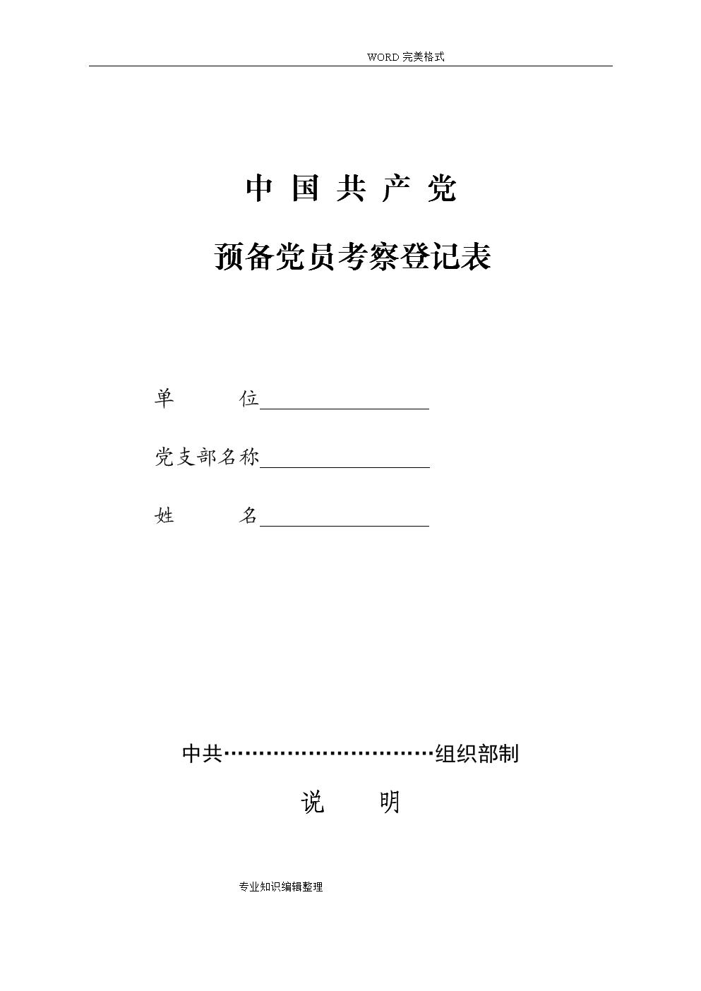 2018预备党员考察登记表[标准版].doc