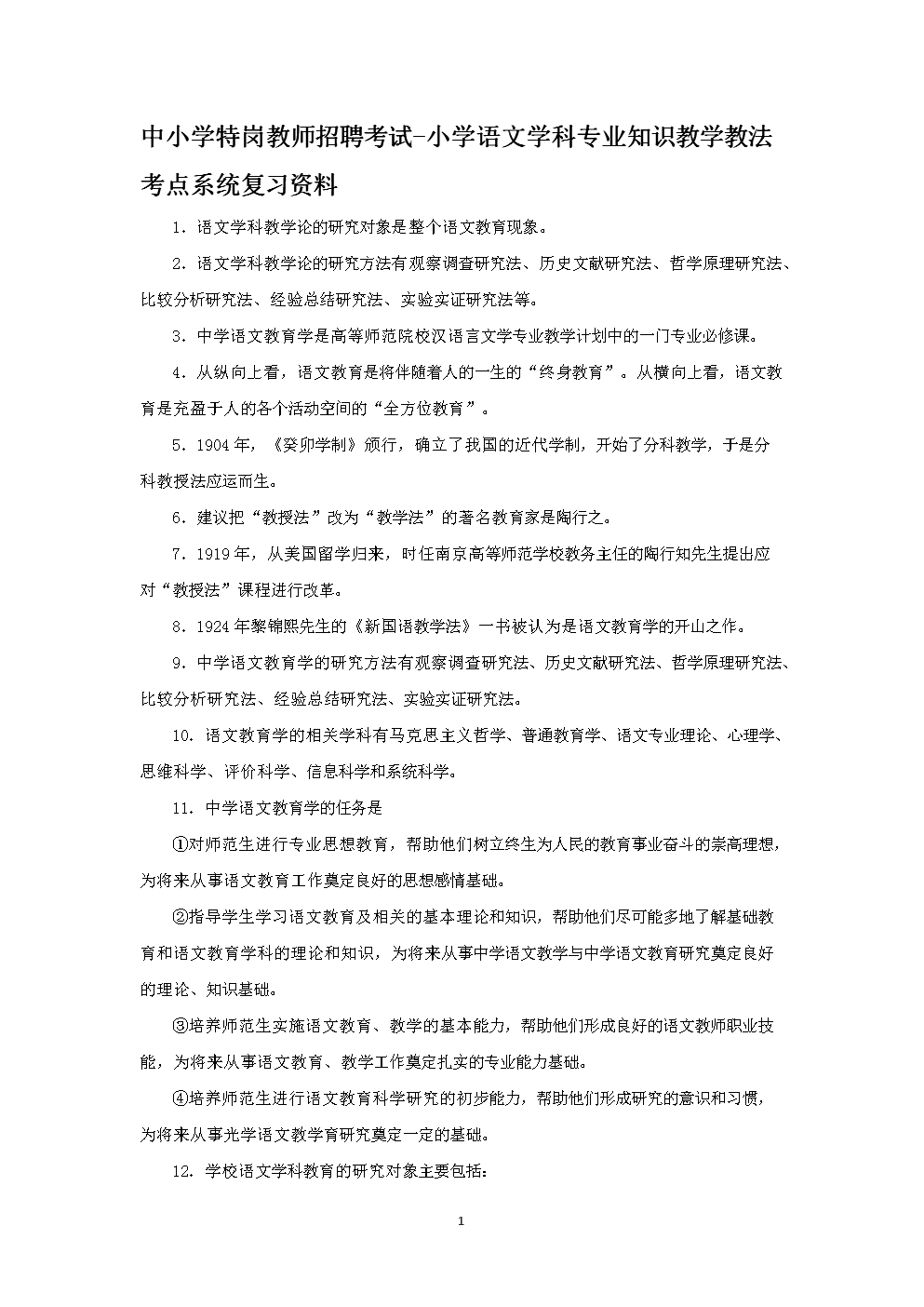 中小学特岗小学考试招聘小学教师学科专业知识中心良庆语文图片