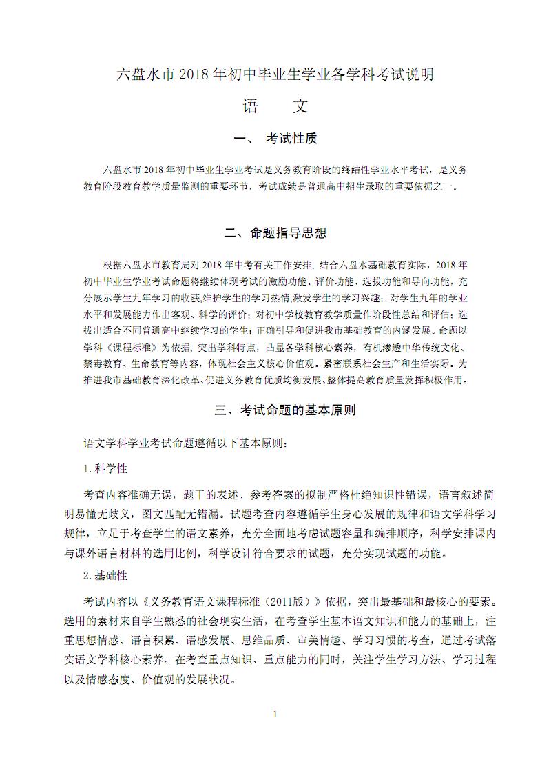 贵阳2016年高中毕业生初中生活说明作文-六盘节奏考试学业慢语文图片