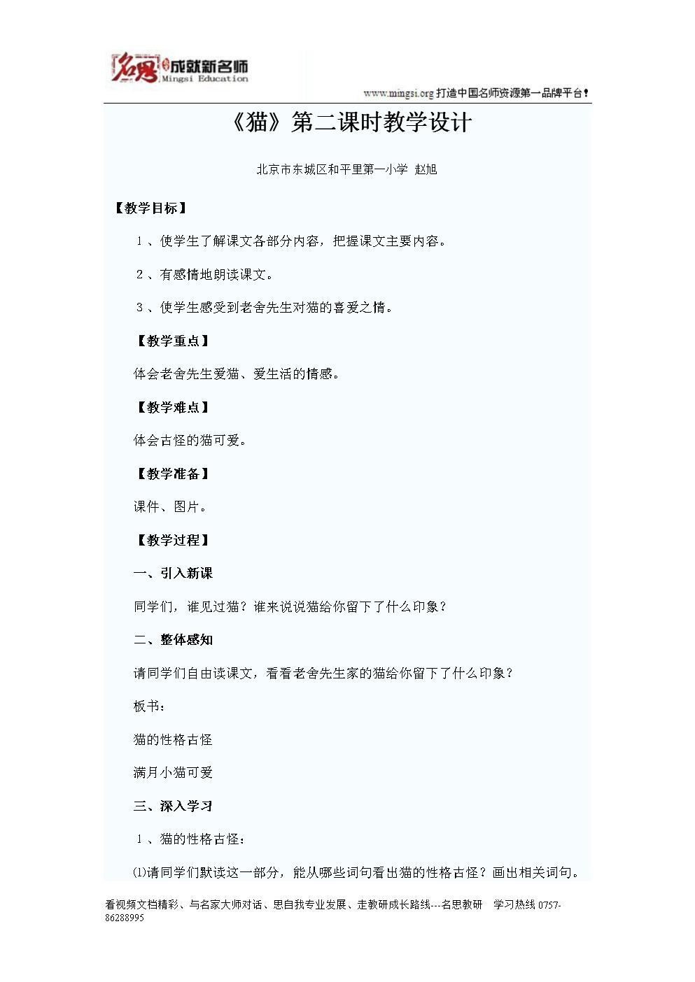 《猫》教学设计 北京 赵旭.doc图片