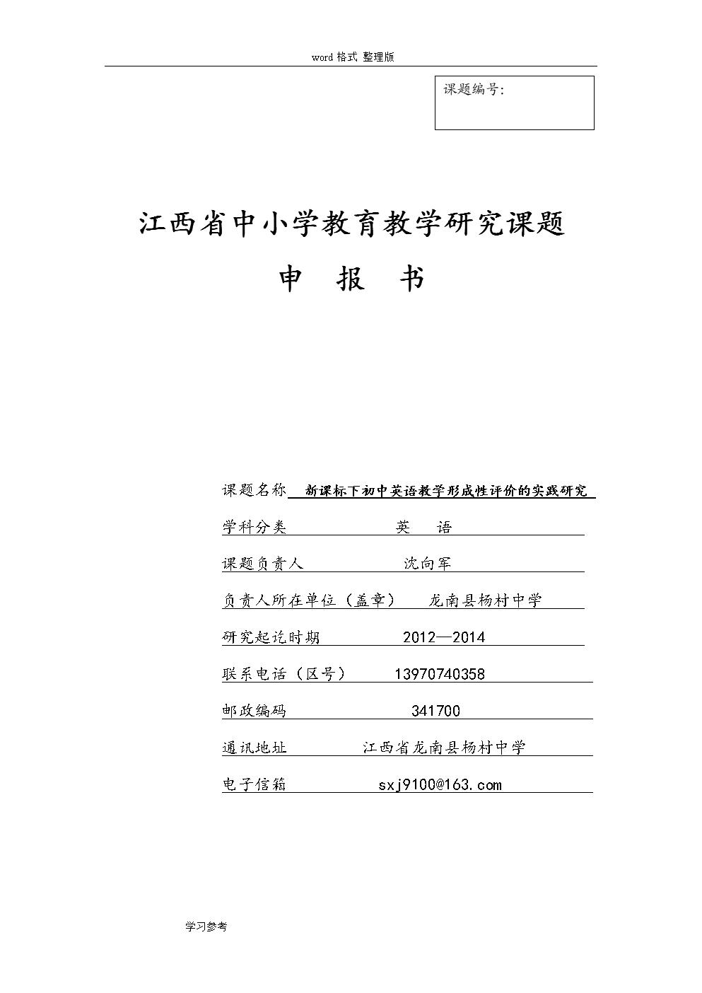 江西省中小学教育教学研究课题申报书初中.doc范本区别公立的私立和图片