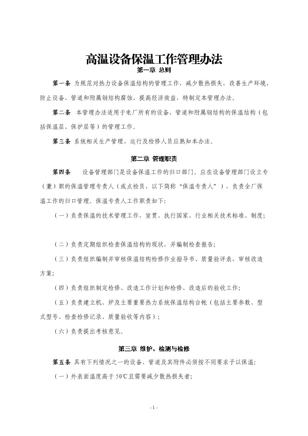 设备保温工作管理办法.doc