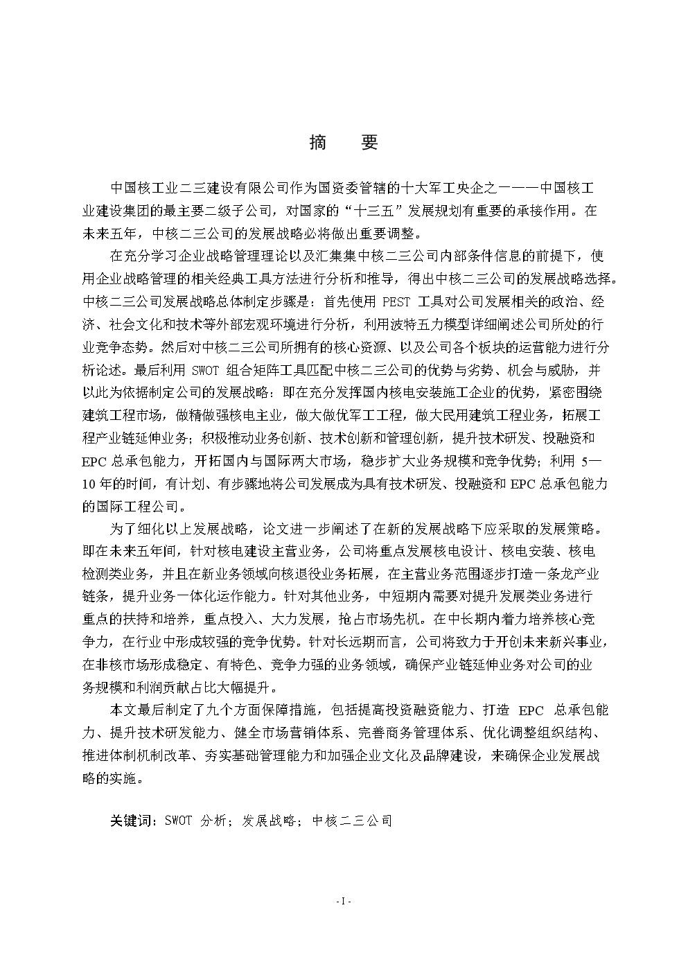 中国核工业二三公司发展战略研究.docx