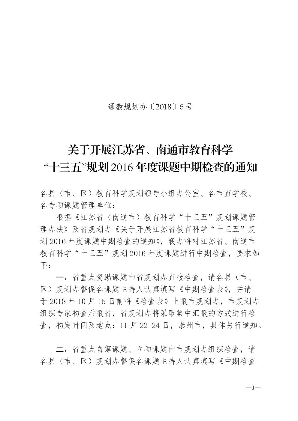 小学语文思维素养提升的理论与实践研究 姜树华 如皋市安定小学 立项