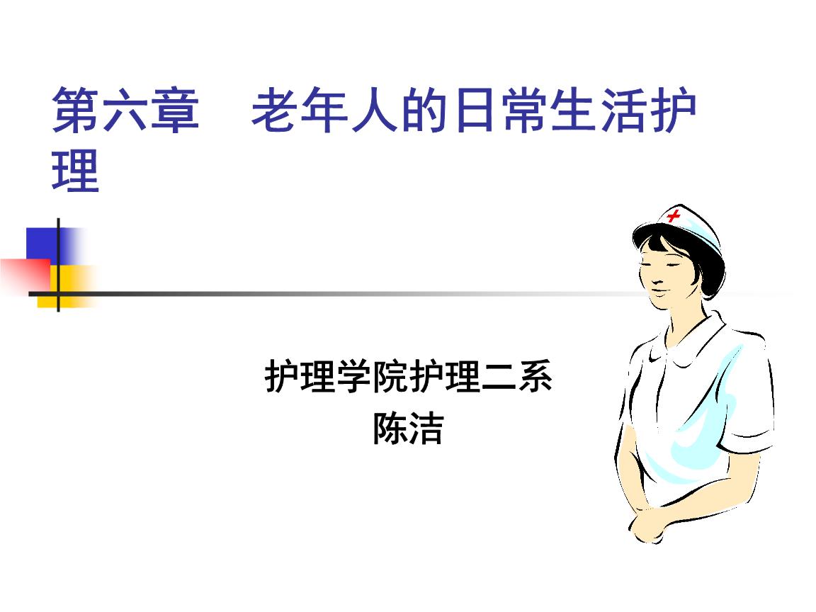 老年人色彩分析_课件:老年人日常生活护理.ppt