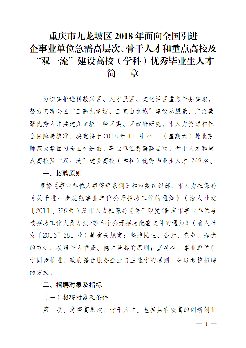 重庆市九龙坡区2018年面向全国引进.pdf