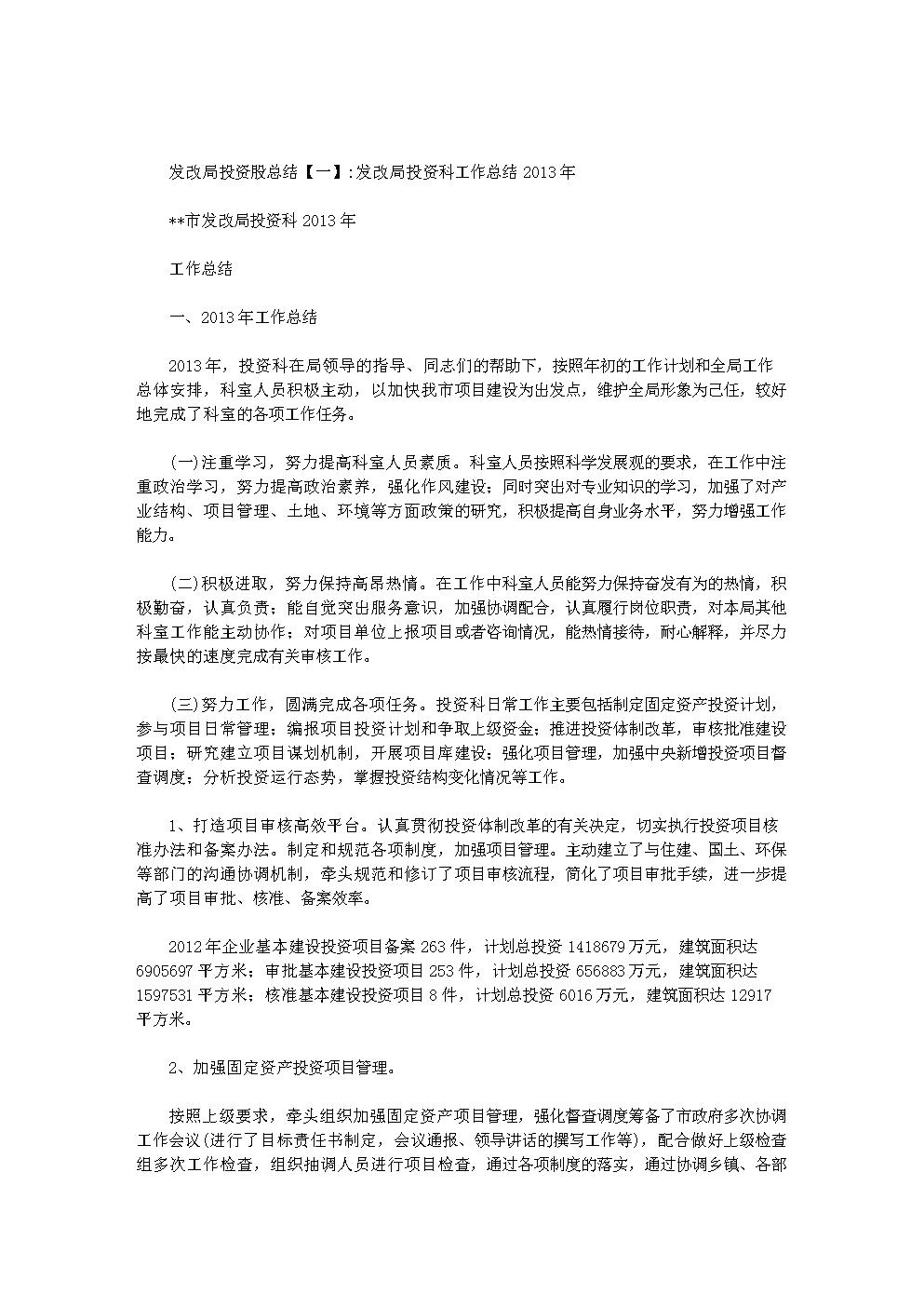 发改局投资股总结范文.doc