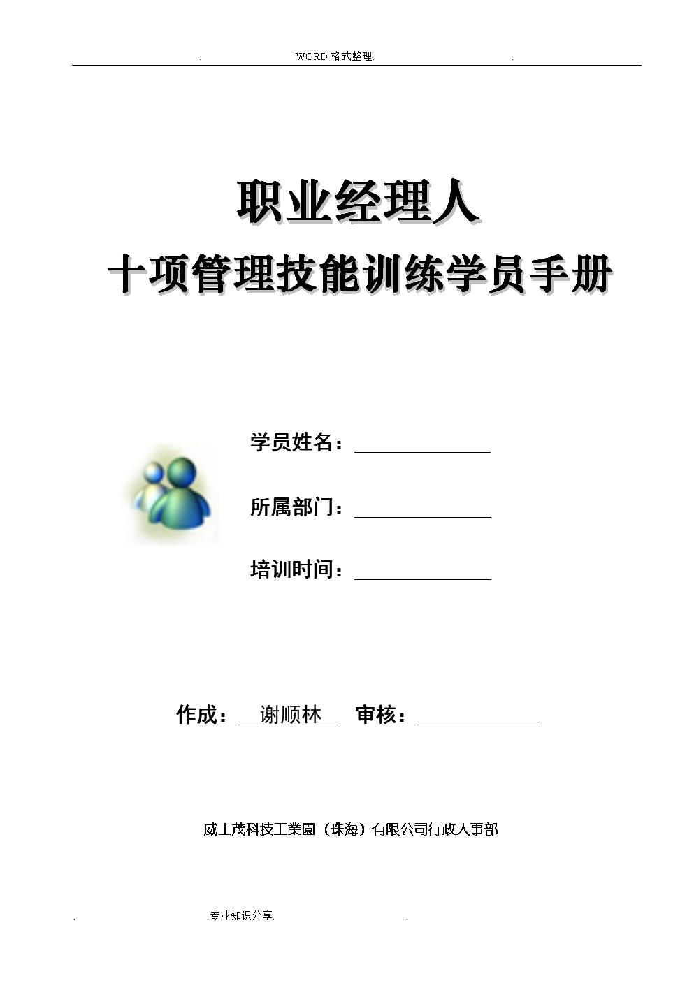 业大学人事处_审核:                威士茂科技工业园(珠海)有限公司行政人事部