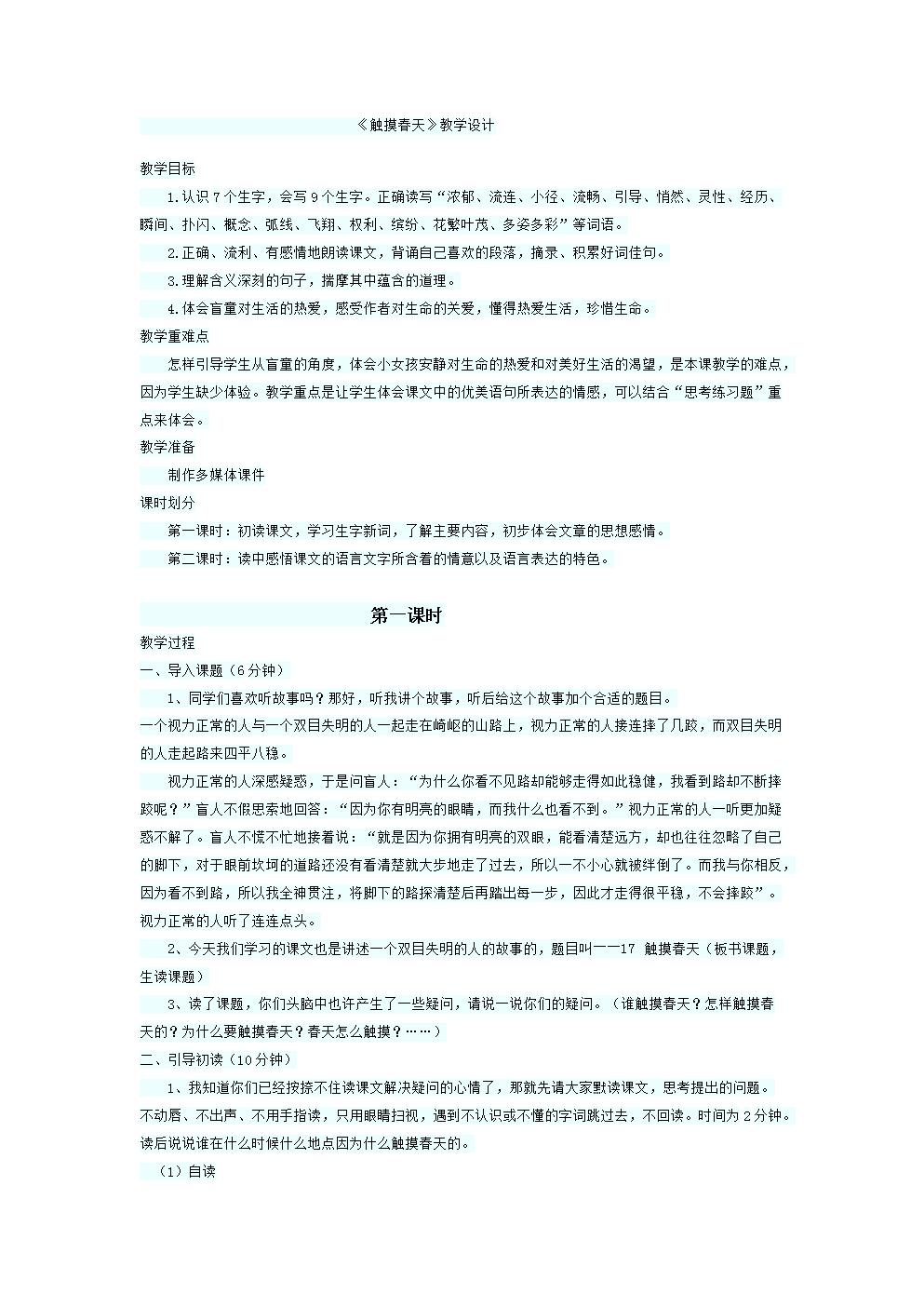 语文人教版四下册年级触摸春天步法.docx十六步舞基本教学课件图片