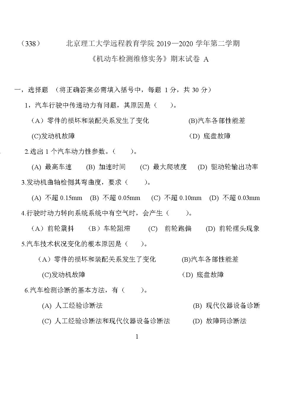 [北京理工大学]《机动车检测维修实务》期末考试试卷.doc