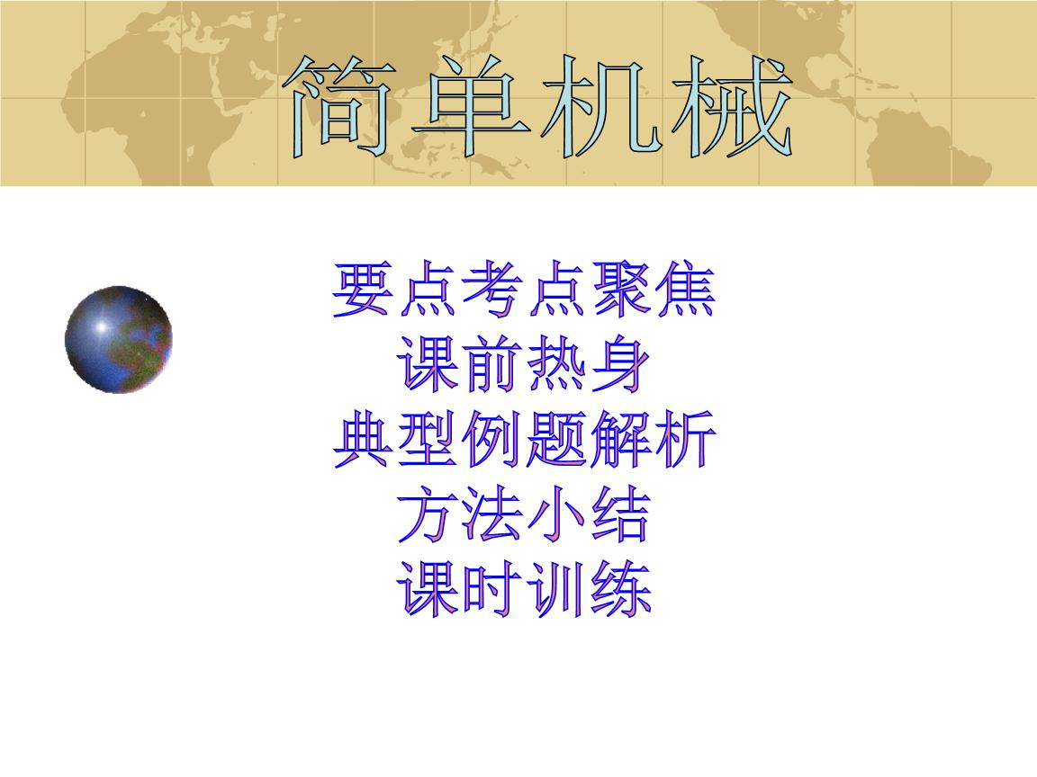 简单机械复习习题获奖课件.ppt