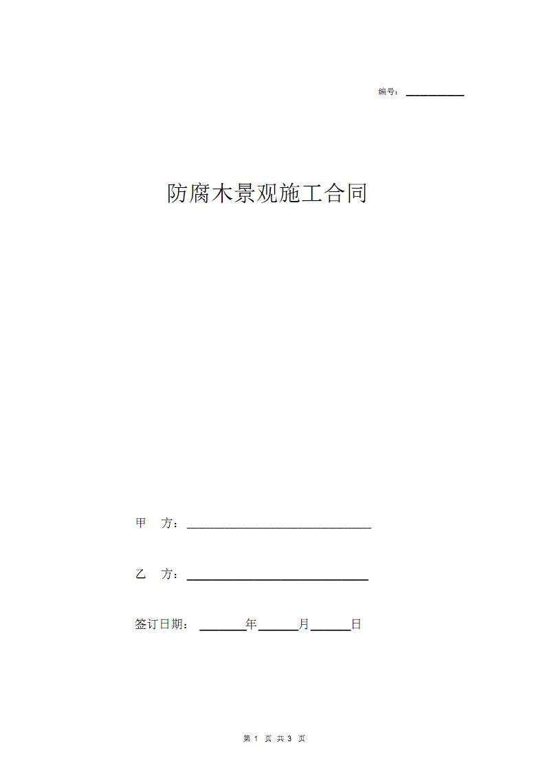 防腐木景观施工合同协议范本模板.pdf