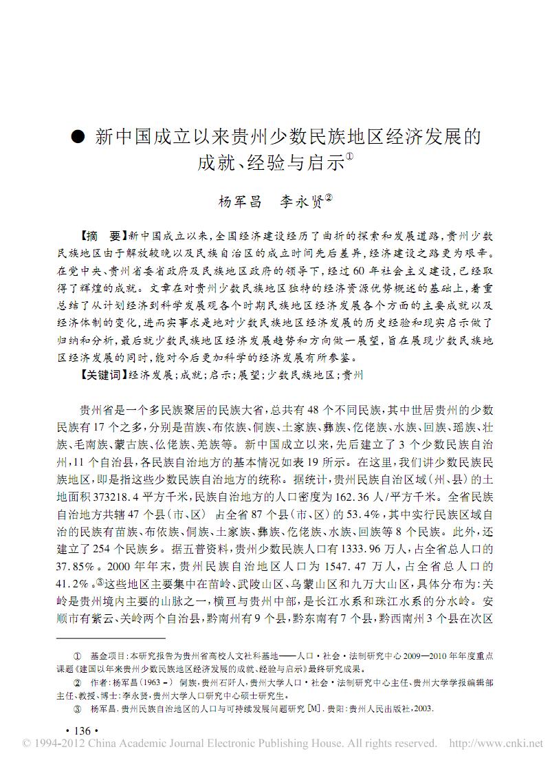 新中国成立以来贵州少数民族地区经济发展的成就_高中国画经验教案图片
