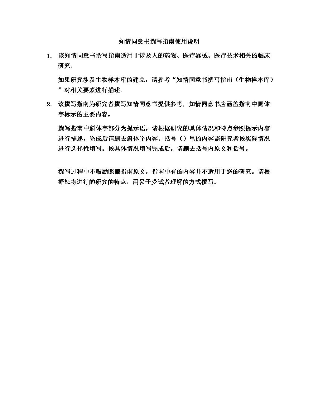 鱼猴子皮肤病囹�a�i)�aj_2019年知情同意书撰写指南使用说明.doc