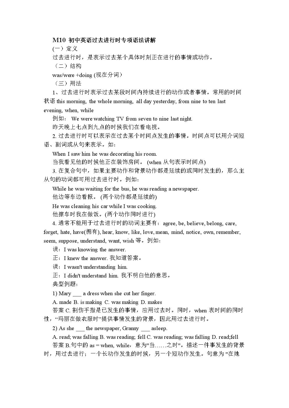 (二)结构was/were+doing(现在分词)(三)用法1过去进行时表示