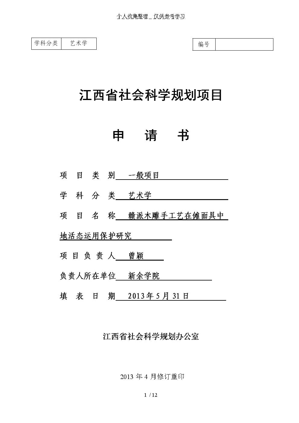 美术实践对赣西留守儿童教育研究分析.doc