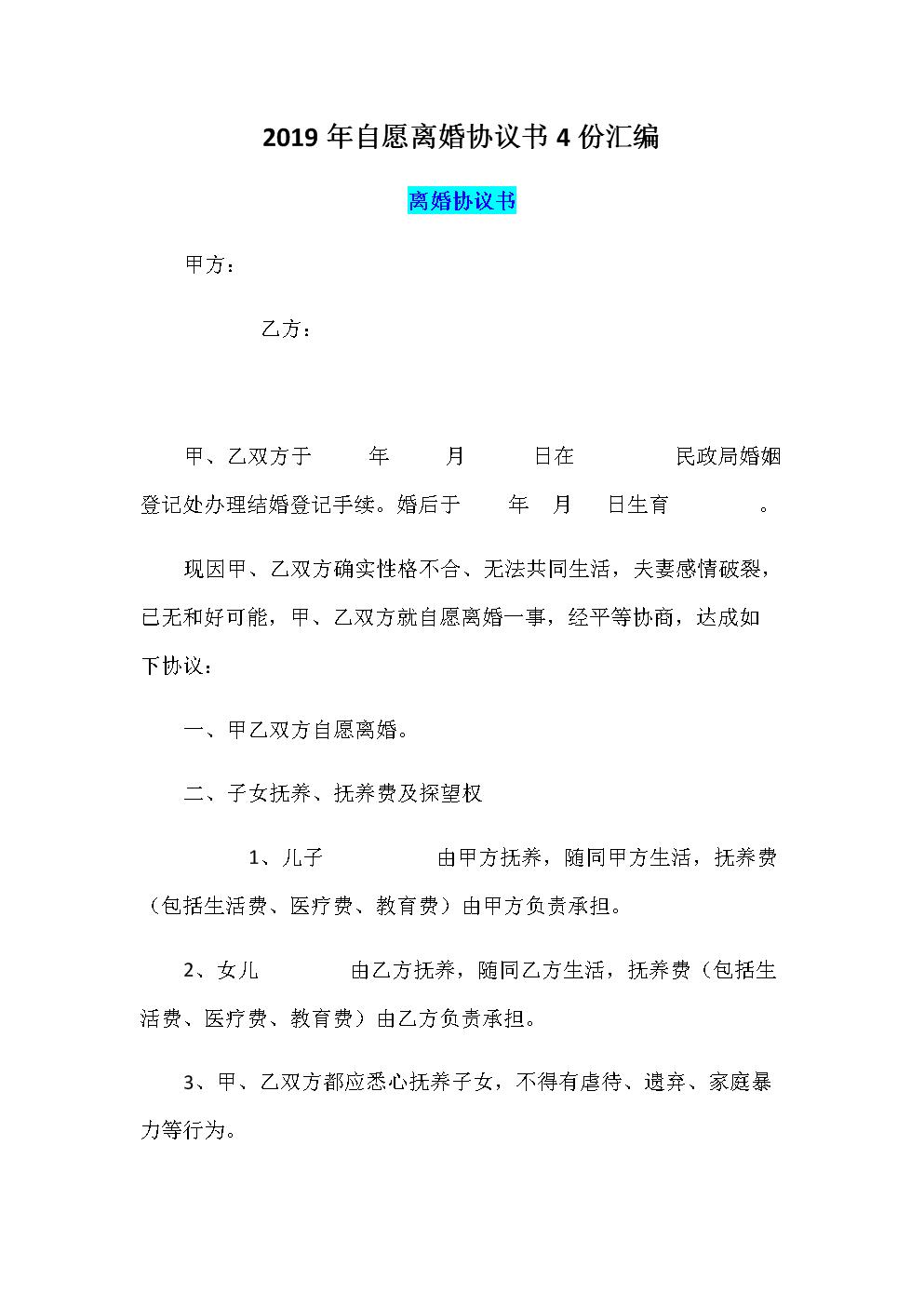 2019年自愿离婚协议书4份汇编.docx图片