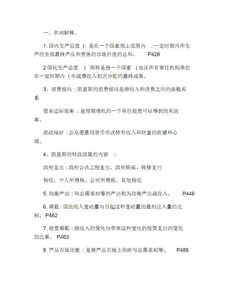 宏观经济学期末考试试题(高鸿业)-百度文库.pdf