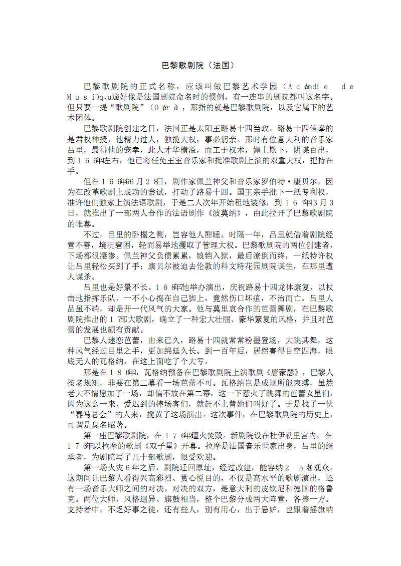 世界著名剧院.pdf