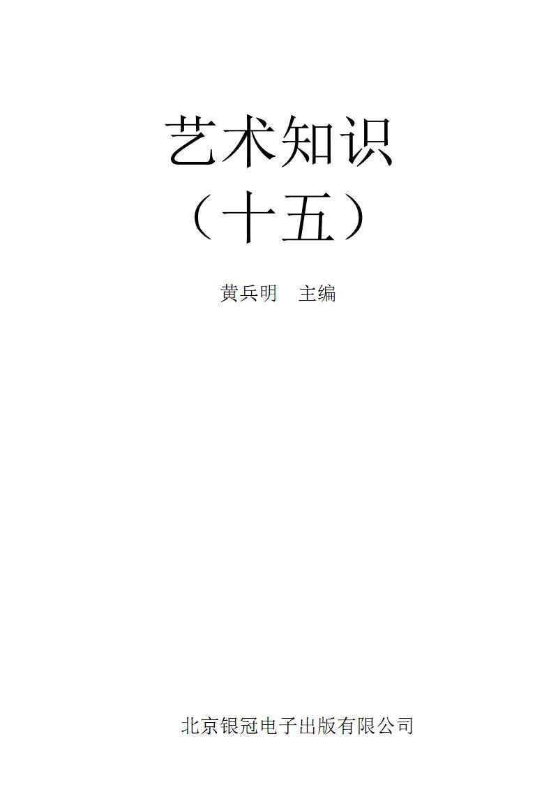 艺术知识(十五).pdf