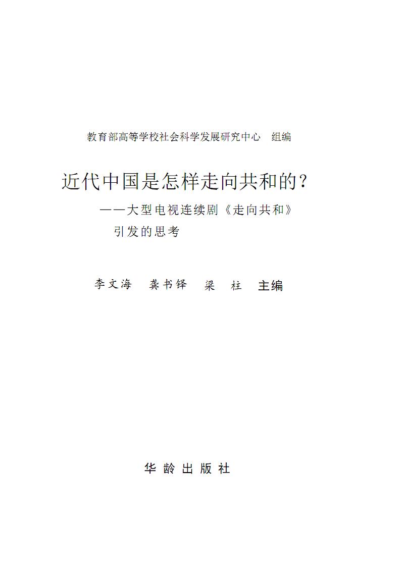 近代中国是怎样走向共和的?-大型电视连续剧走向共和引发的思考.pdf