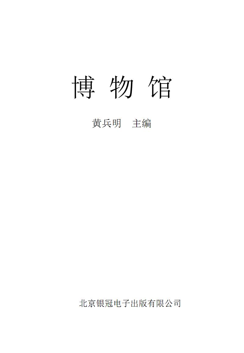 中国各大博物馆.pdf