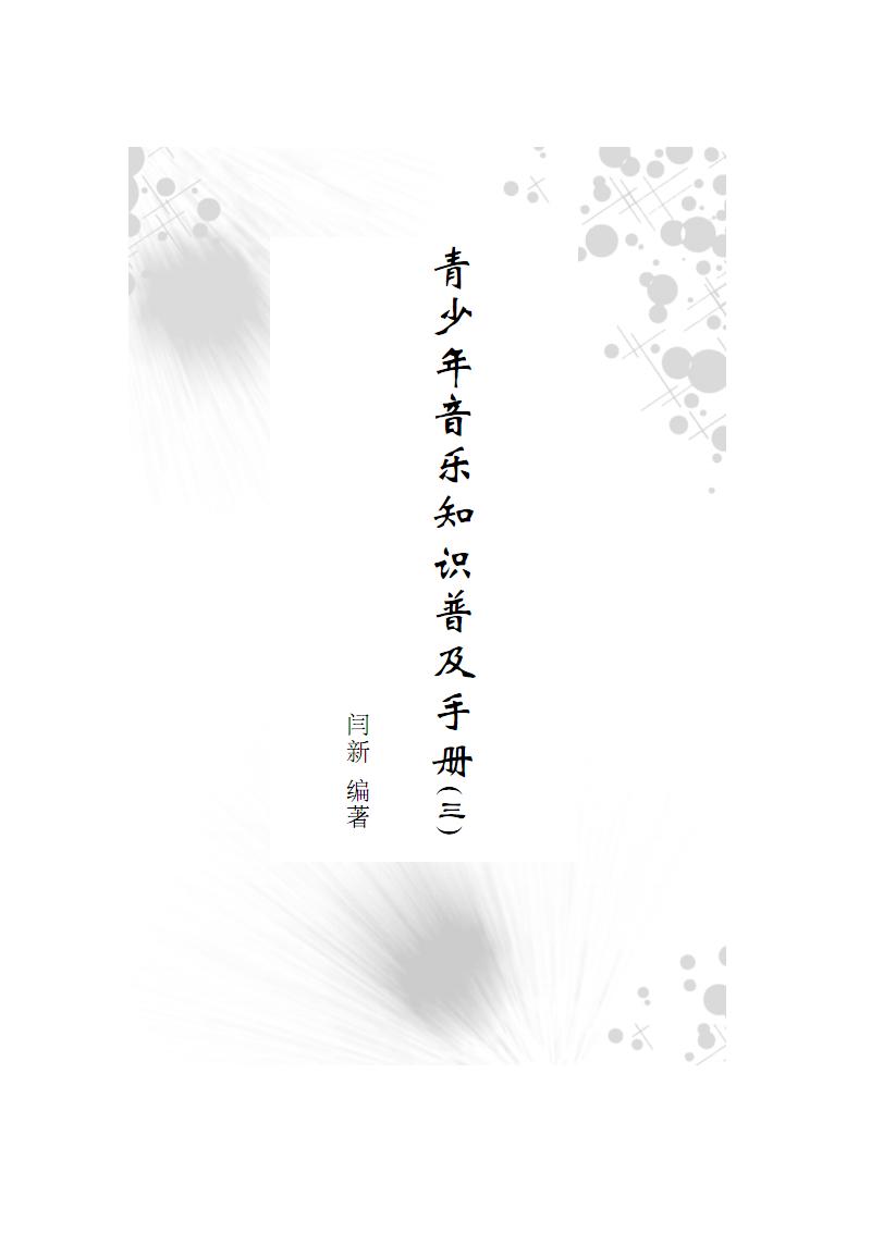 青少年音乐知识普及手册(三).pdf