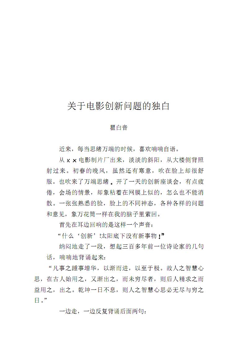 创新独白与瞿白音.pdf