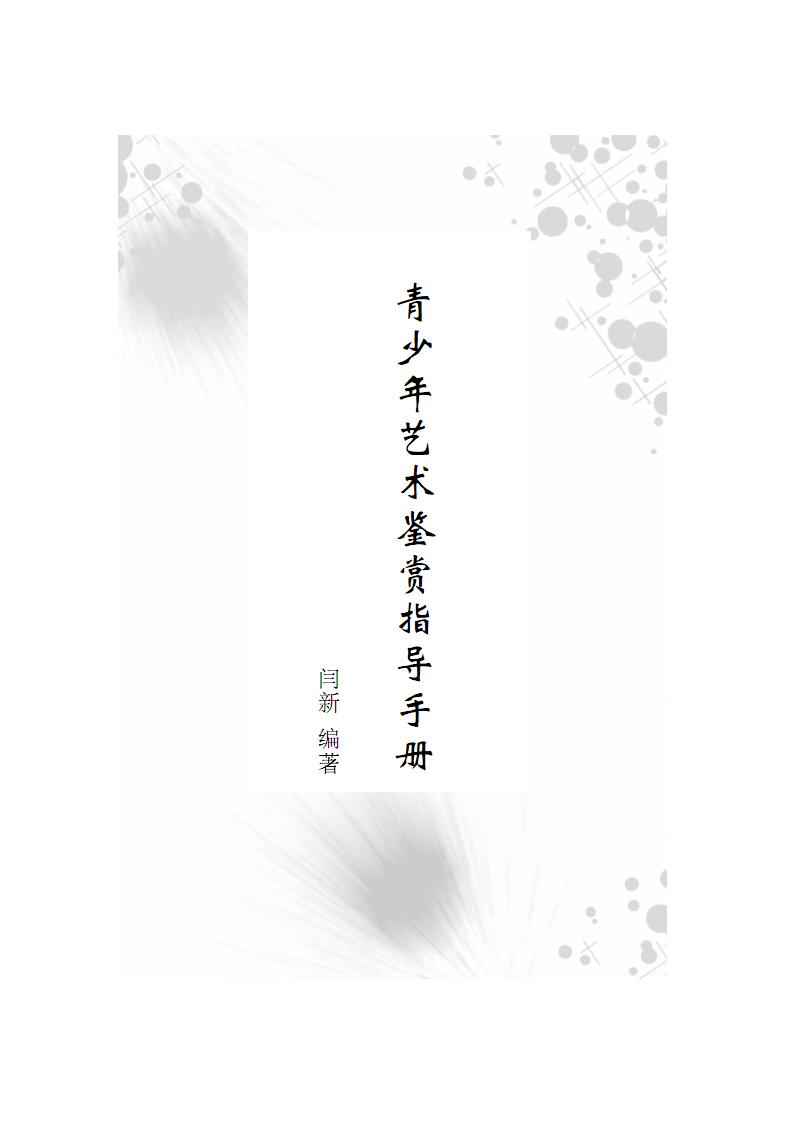青少年艺术鉴赏指导手册.pdf