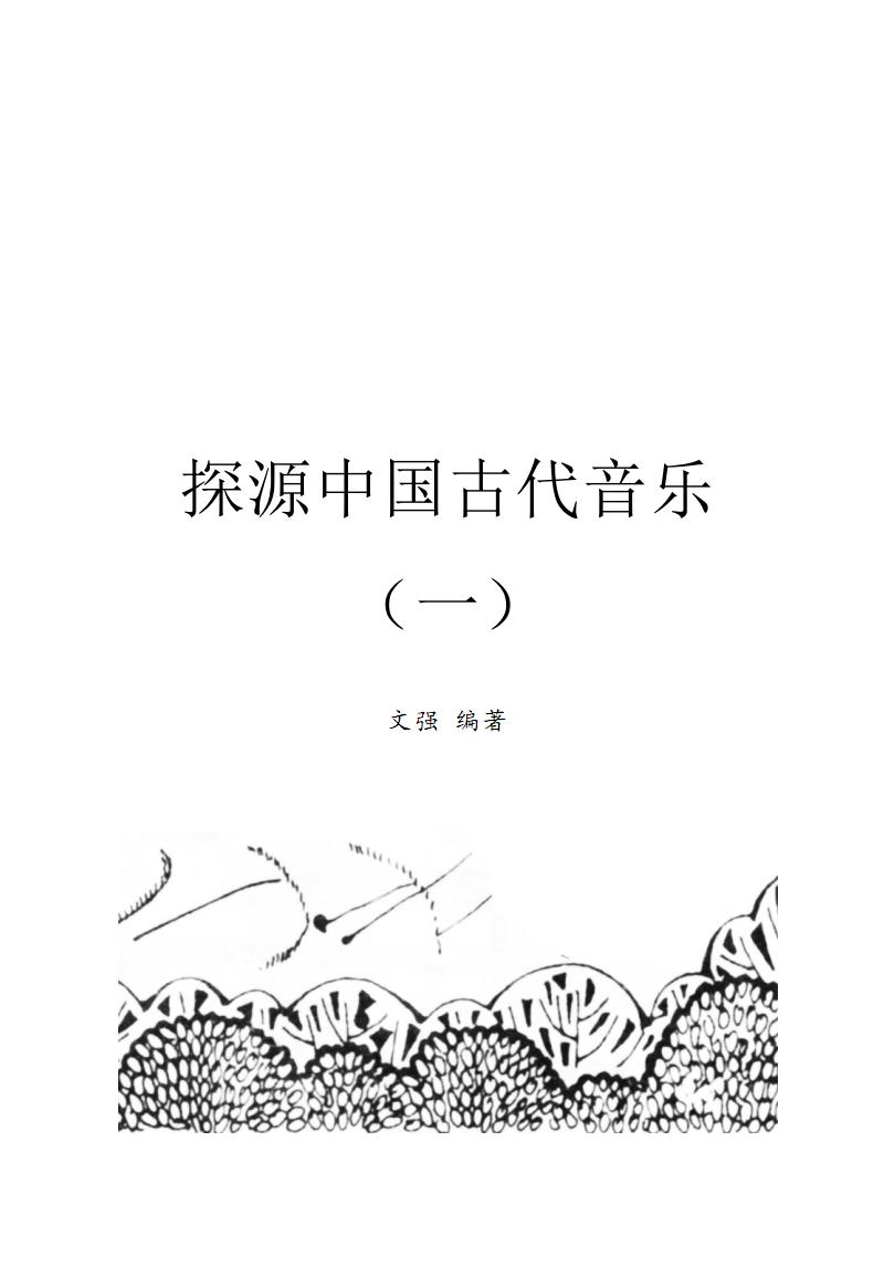 探源中国古代音乐(一).pdf
