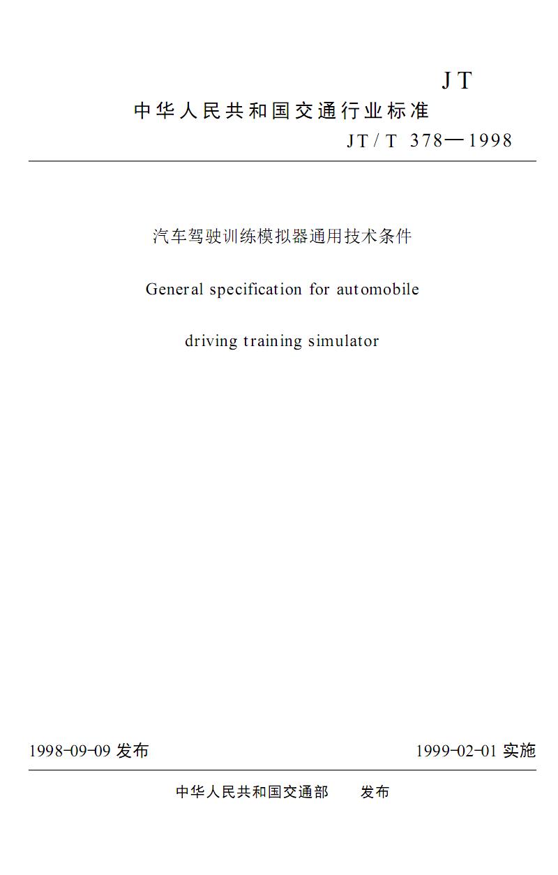 汽车驾驶训练模拟器通用技术条件.pdf